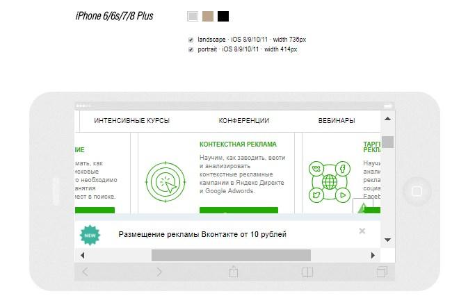 Adaptivator показывает, как сайт выглядит на iPhone