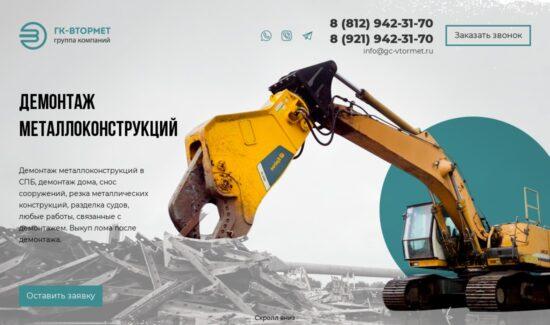 ГК-Втормет - Демонтаж металлоконструкций