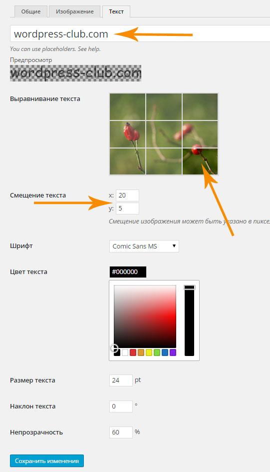 Как добавить водяной знак на изображения в WordPress